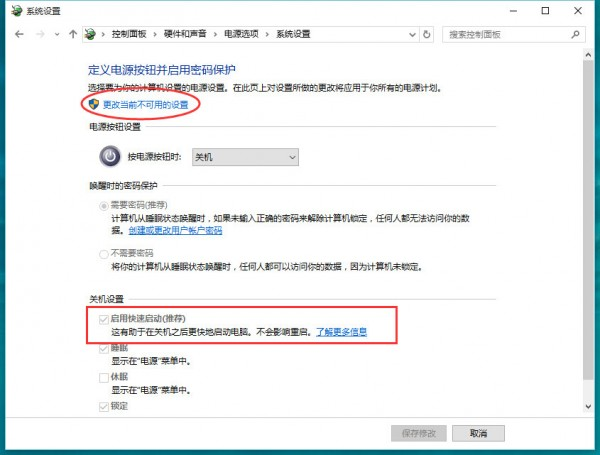 教你一招加快Windows 10开机速度